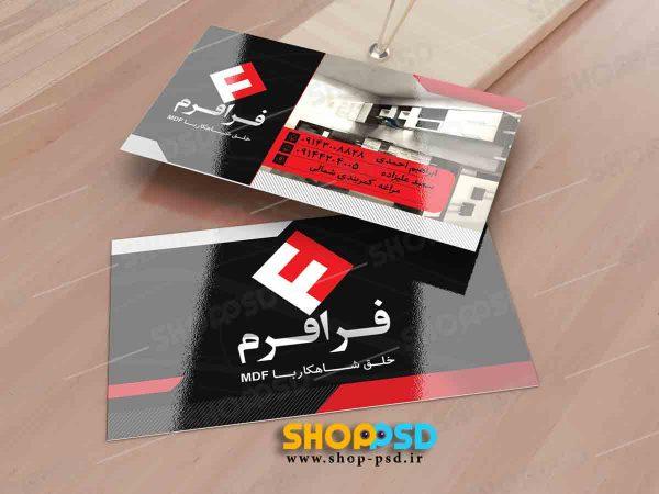 MDF-0760-www.shop-psd.ir_