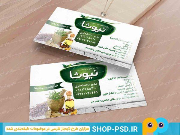 atari-0908-www.shop-psd.ir_