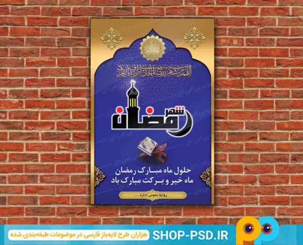 maheramazan-4-www.shop-psd.ir_