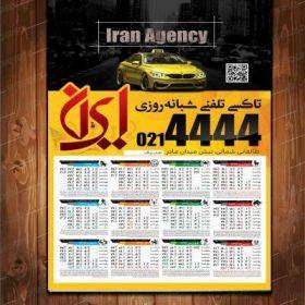 تقویم لایه باز سال ۱۳۹۷ | تاکسی تلفنی ایران